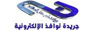 naouafedh